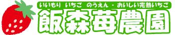 いちご狩り・直売 千葉県銚子市飯森苺農園(飯森園芸直売所)